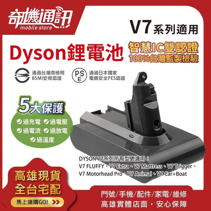 奇機通訊【全新Dyson戴森V7系列吸塵器鋰電池】3000mah FLUFFY Trigger 認證電池有保障 自換價