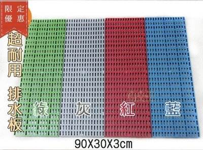 【尋寶趣】排水板 90*30*3cm 一箱(12入) 耐用 棧板 塑膠地墊 止滑板 耐重 DBP-903003-X12