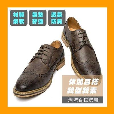 布洛克皮鞋英倫休閒小皮鞋男士增高尖頭男低幫男款時裝皮鞋-黑/棕/灰38-43【AAA5291】