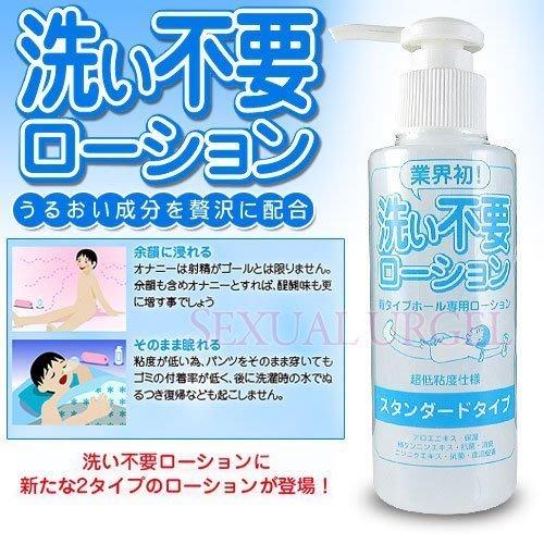 ❀艾薇兒情趣精品❀滿千送神秘小禮物 日本RENDS-免洗 超低黏潤滑液-標準型