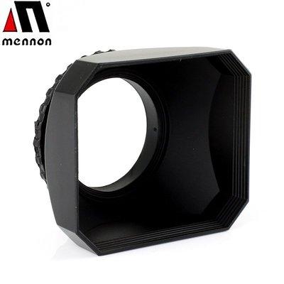 Mennon方型遮光罩43mm螺牙遮光...