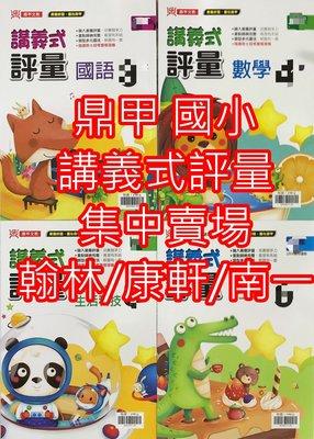 【JC書局】鼎甲國小 109上學期 翰...