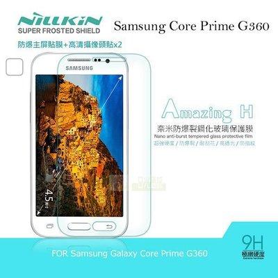 s日光通訊@NILLKIN原廠 Samsung Core Prime G360 鋼化玻璃保護貼(無導角)