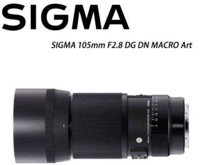 *華大 台南*SIGMA 105mm F2.8 DG DN MACRO   Art 微距 人像 SONY E mount