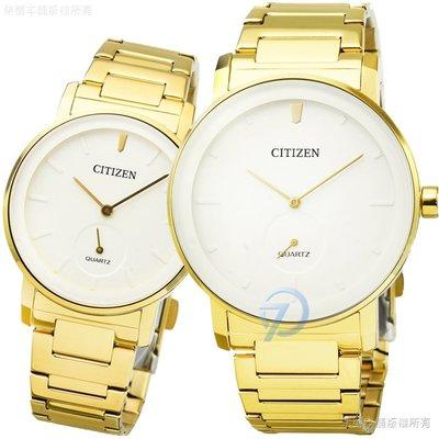【柒號本舖】CITIZEN 星辰簡約風格小秒針石英鋼帶對錶-金 # BE9182-57A EQ9062-58A