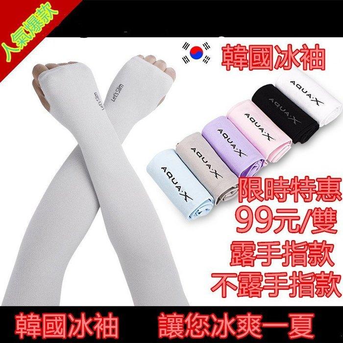現貨韓國冰絲袖套成人防曬冰袖夏季男女戶外運動防曬冰袖袖套防紫外線抗UV袖套護手臂騎行開車遮陽護臂袖