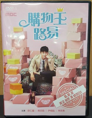 二手DVD專賣店【韓劇-購物王路易】全16集 徐仁國主演 台灣正版二手DVD