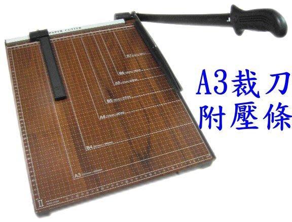 ☆含稅附發票☆高品質木質底墊有壓條-沒壓條一定切不直☆裁紙機裁刀A3