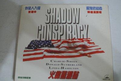VCD ~ 火線驚爆點 / SHADOW CONSPIRACY 查理辛 / 琳達漢彌頓 ~ FOREL CD-A0018