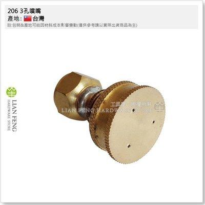 【工具屋】206 3孔噴嘴 銅噴嘴 內...