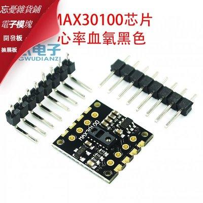 MAX30100 心率傳感器 脈搏 血氧傳感器模塊 兼容STM32 UNO R3  電子模塊 擴展板 開發板 DIY 電