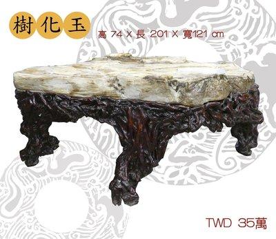 【四行一藝術空間】【樹化玉】【木化石】...