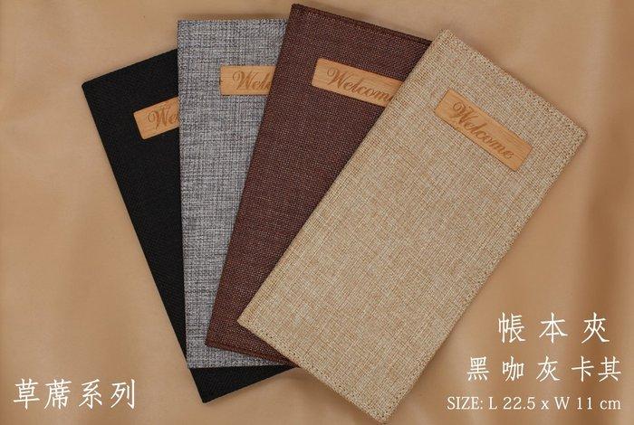 【無敵餐具】草蓆系列布面皮製帳本夾(L22.5 x W11cm)4色可選~ 量多歡迎詢價【E0078】