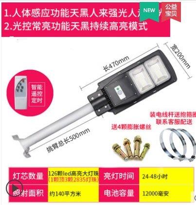 太陽能燈家用人體感應户外燈防水大功率照明路燈庭院燈