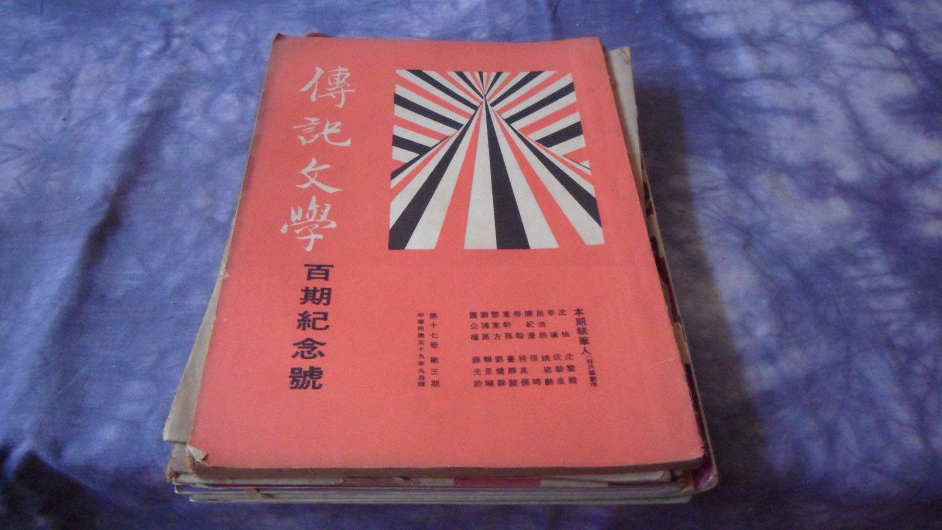藍色小館8--------59年.傳記文學{百期紀念號}