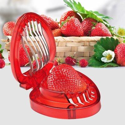 草莓切片器/水果分切器/草莓切/不銹鋼切片器/廚房實用小工具