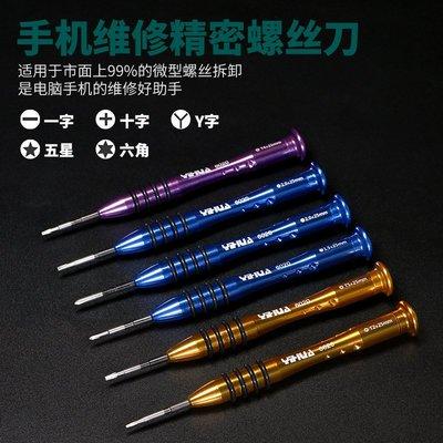 66合一螺絲刀套裝 蘋果手機維修拆機工具 多功能螺絲刀組套