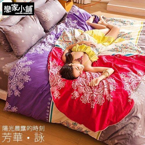 床包兩用被套組 / 雙人【虹舞芳華系列】含兩件枕套,100%精梳棉,戀家小舖,台灣製-R-AAL215