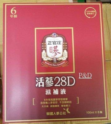 (P&D)正官庄活蔘28D滋補液 100ml 8瓶/ 盒 特價400元 可超商取貨付款