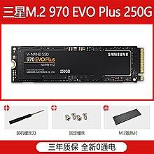 電腦配件 三星 970 EVO Plus 250G 500G 1TB M.2 固態硬盤SSD NVMe M2 PCIe解憂大鋪子