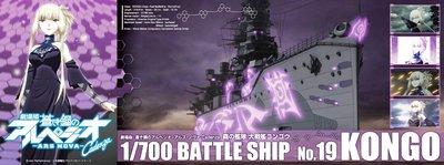 日本正版 青島文化教材社 蒼藍鋼鐵戰艦 1/700 霧之艦隊 大戰艦 金剛 組裝模型 日本代購