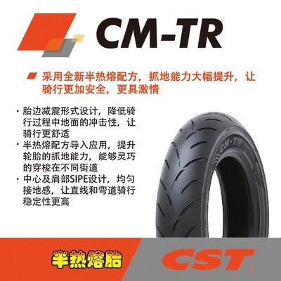 CST正新CM-TR摩托踏板車半熱熔輪胎 100/110/120/130/90/70-10/12