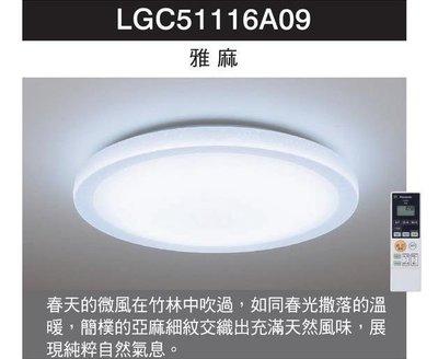 Panasonic 國際牌 LED 32.7W 遙控吸頂燈 2020新款 雅麻 LGC51116A09 7坪  $誠可議