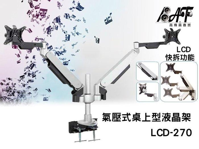 高傳真音響【 LCD-270】氣壓式桌上型液晶電視架 【適用】最大至24吋電視 台灣製造 課堂、診所適用