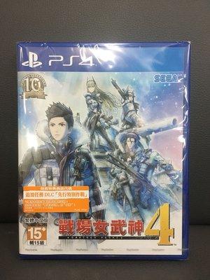 PS4 戰場女武神4 中文版