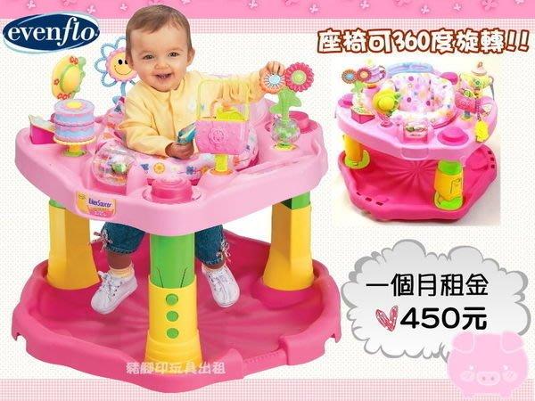 °✿豬腳印玩具出租✿°Evenflo 1-2-3 茶花會主題學習中心 彈跳台(9)~預約04/09
