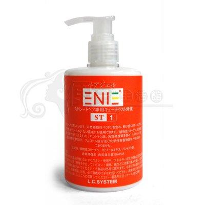 便宜生活館【造型品】日本ENIE雅如詩 橘晶塑髮300ml-給予造型兼護髮的自然捲度