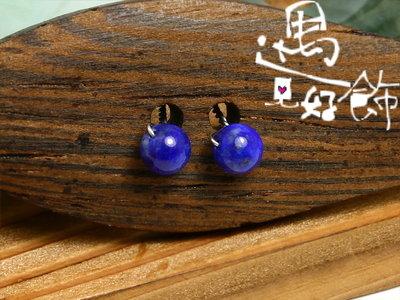 秀氣款 天然Lapis Lazuli青金石耳環 316不鏽鋼醫療鋼耳針【 遇見好飾 】