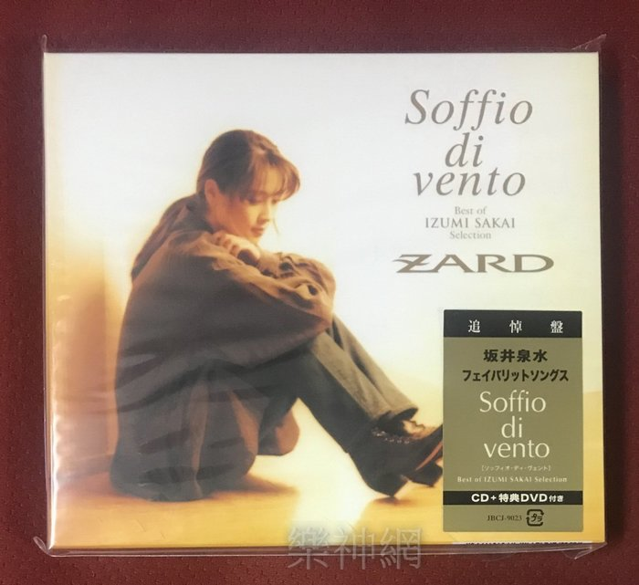 Zard Soffio di vento Best of IZUMI SAKAI Selection CD+DVD追悼盤