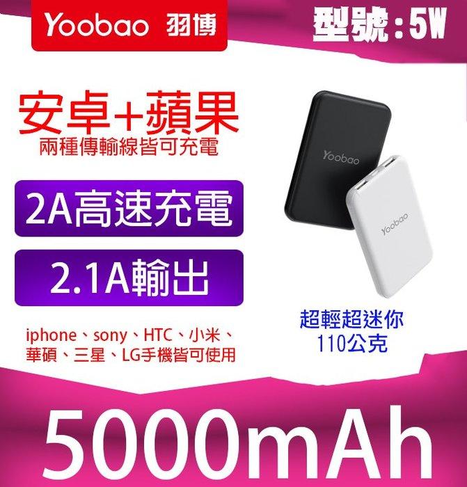 【傻瓜批發】羽博5W 5000mah 超輕行動電源 移動電源 iphone 蘋果 三星 小米 asus htc 可用