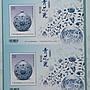 特682 古物郵票 — 青花瓷(108年版) 雙連張 含護票卡  卡未折