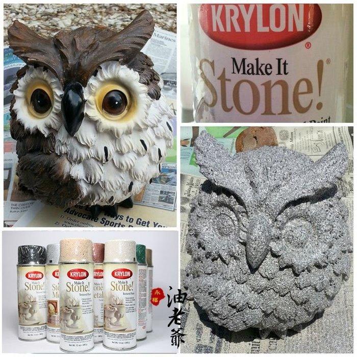 KRYLON 石頭噴漆 STONE 藝術創作 庭園改造 居家用品DIY 模型創意 油老爺快速出貨