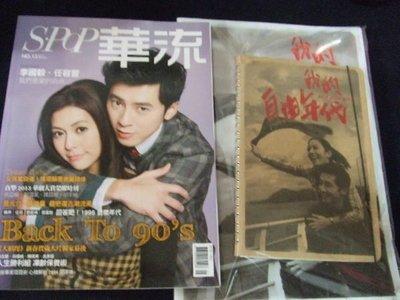 一次擁有 華流雜誌1月號+我的自由年代復刻手札和L夾+愛玩客創刊號(珍藏價1999元免運)