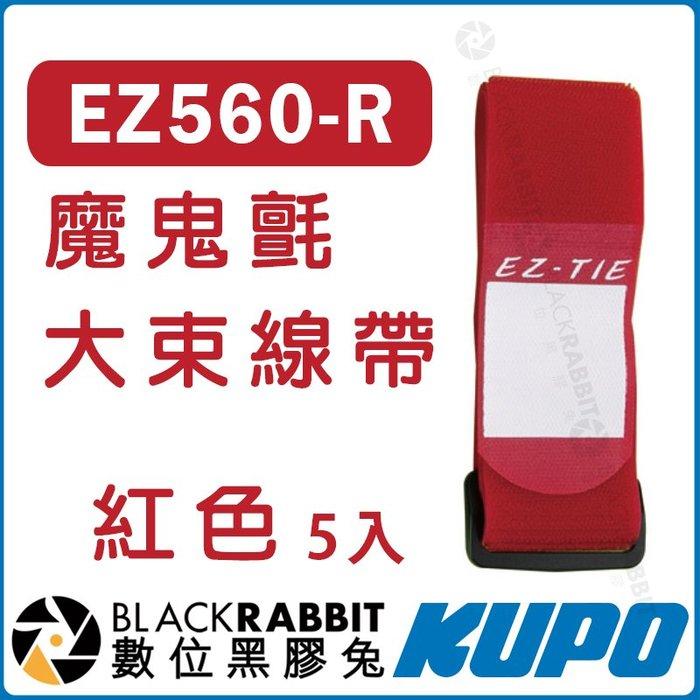數位黑膠兔【 KUPO EZ560-R 紅色 魔鬼氈大束線帶 5入】 束帶 LARGE EZ-TIE 魔鬼氈黏扣帶 束線