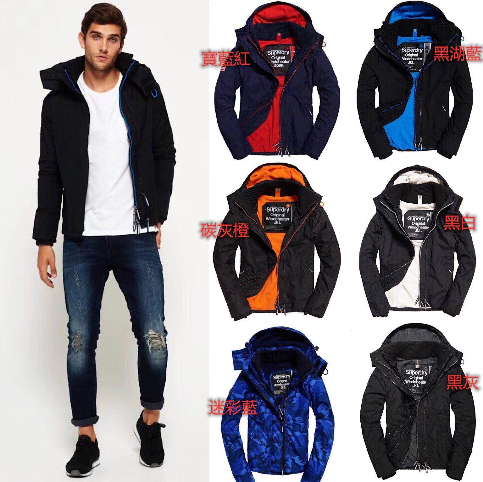正版 極度幹燥Superdry男士純色青春流行三層拉鏈連帽加絨風衣夾克防水外套 保暖外套 防風外套 衝鋒衣 風衣外套