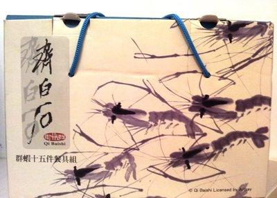 【珍貴收藏/有緣割愛】齊白石群蝦15件餐具組~特價2250元~唯一限量