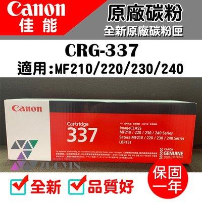 [佐印興業] CANON CRG 337 原廠黑色碳粉 印表機碳粉 適用:MF212w MF216n MF229dw