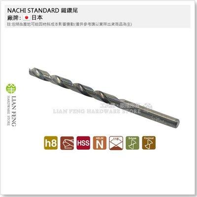 【工具屋】NACHI STANDARD 7/32 鐵鑽尾 英制 LIST 501 鑽頭 直柄 鐵材 鑽孔 日本