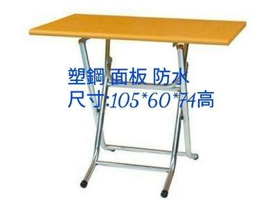 亞毅辦公家具 塑鋼面板折合桌 塑鋼餐桌 塑鋼會議桌 防水 運費$300為台南市高雄。其他縣市另報價