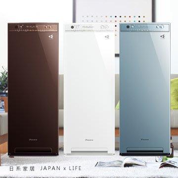 刷卡含稅價 日本公司貨 大金 DAIKIN【MCK55V】空氣清淨機 適用13坪 PM2.5 抗菌 保濕 花粉 塵蹣
