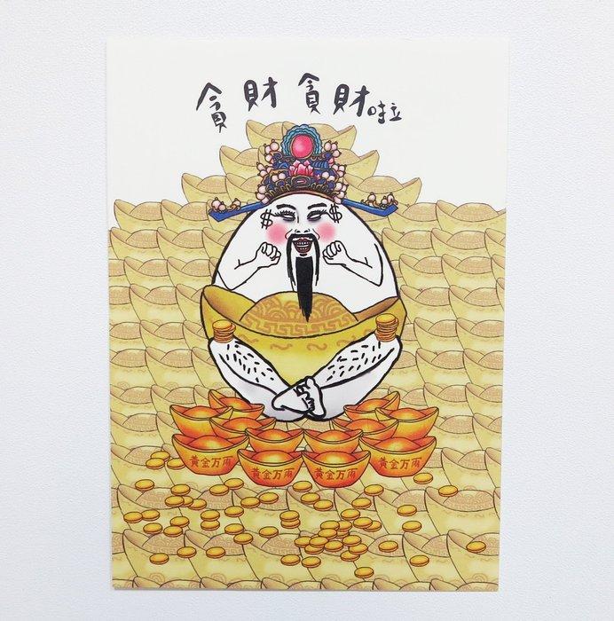 [明信片] Shock MAMA蛋定人生-財神爺貪財啦