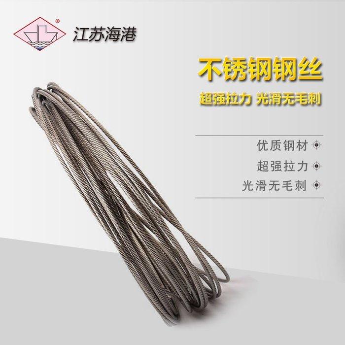橙子的店 不銹鋼絲繩 304不銹鋼鋼絲繩 晾衣繩 軟鋼絲繩 起重繩 各規格4mm