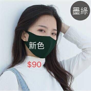 批發價 現貨出貨 現貨特價 明星款 立體台灣製可防曬 針織布料可水洗 口罩(重複使用)專利製作$90單色 非海綿口罩 舒適美 可寄出國