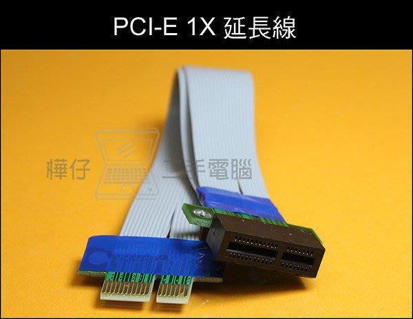 【樺仔3C】PCI-E 延長線 1X 機箱救星 延長轉接線 PCI-E 轉接線 PCI-E 轉PCI-E 延長線 PCIE 超商