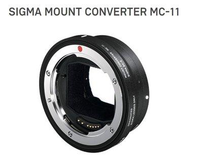 @佳鑫相機@(預訂)SIGMA MC-11接環轉換器(自動對焦)轉接環 適Canon鏡頭 轉接 SONY FE/E機身