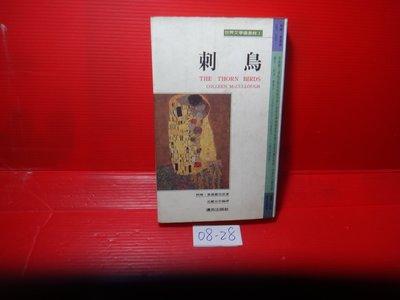 【愛悅二手書坊 08-28】刺鳥           遠志出版社